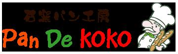 パストラミビーフのサンド|石窯パン工房Pan De KOKO(パン・デ・ココ)